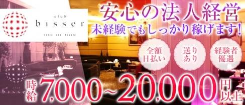 bisser-ビゼミナミ-【公式】(難波キャバクラ)の求人・バイト・体験入店情報