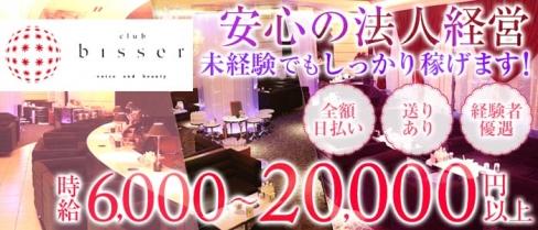 bisser-ビゼミナミ-(難波キャバクラ)の求人・バイト・体験入店情報