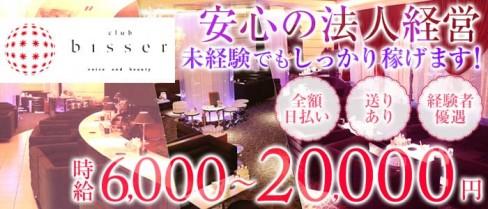 bisser-ビゼミナミ-(心斎橋キャバクラ)の求人・体験入店情報