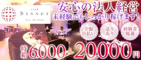bisser-ビゼミナミ-(心斎橋キャバクラ)の求人・バイト・体験入店情報