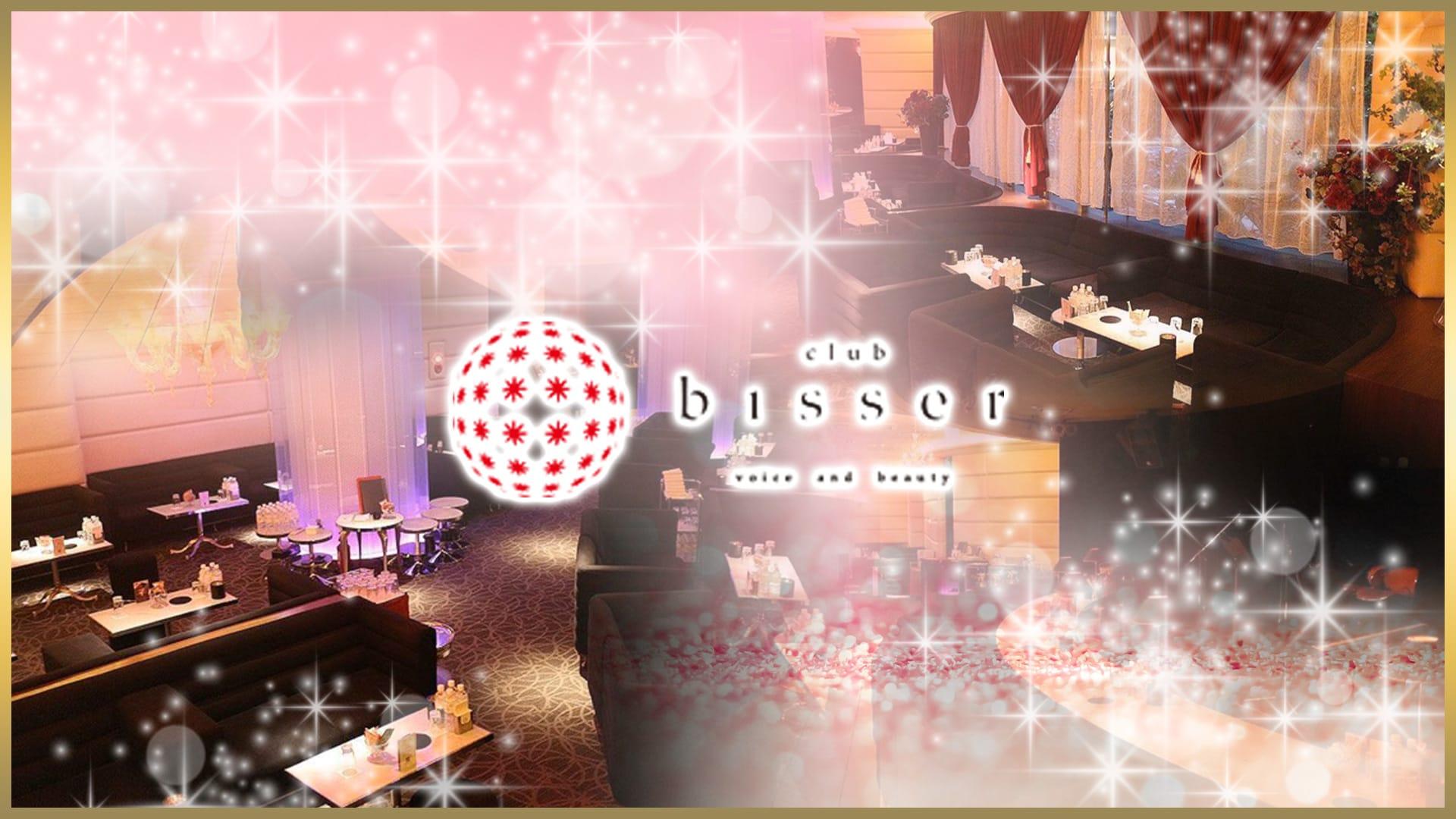 bisser-ビゼミナミ- 難波キャバクラ TOP画像