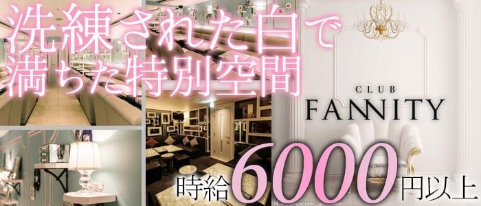 FANNITY-ファニティミナミ-【公式】 難波キャバクラ バナー