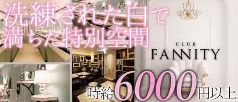 FANNITY-ファニティミナミ-【公式】(難波キャバクラ)の求人・バイト・体験入店情報