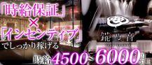 錵乃音-カノネミナミ-【公式】 バナー