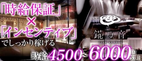 錵乃音-カノネミナミ-【公式】(難波キャバクラ)の求人・バイト・体験入店情報