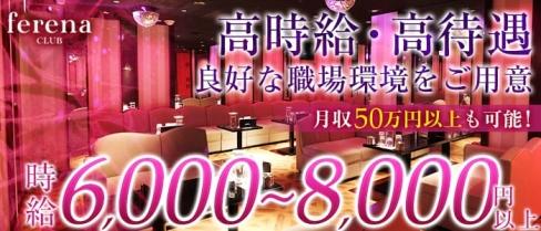 ferena-フェレナ神戸-【公式】(三宮キャバクラ)の求人・バイト・体験入店情報