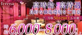 ferena-フェレナ神戸-【公式】 三宮キャバクラ 即日体入募集バナー