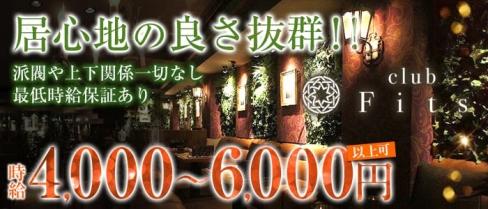 Fits-フィッツ神戸-【公式】(三宮キャバクラ)の求人・バイト・体験入店情報