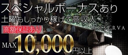 MUSERVA-ミュゼルヴァ神戸-(三宮キャバクラ)の求人・バイト・体験入店情報