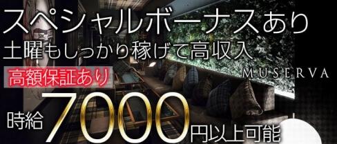 MUSERVA-ミュゼルヴァ神戸-【公式】(三宮キャバクラ)の求人・バイト・体験入店情報