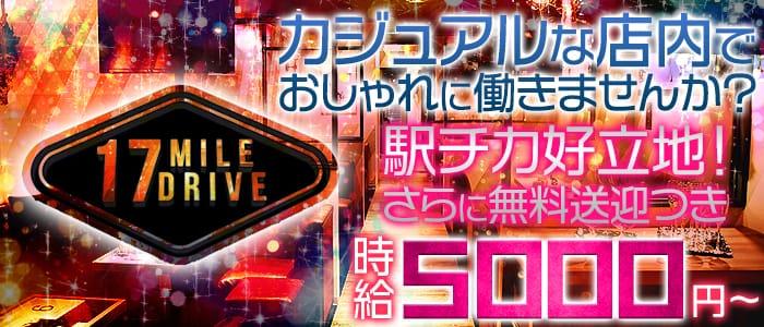 17miledrive-セブンティーンマイルドライブ奈良-【公式】 奈良キャバクラ バナー