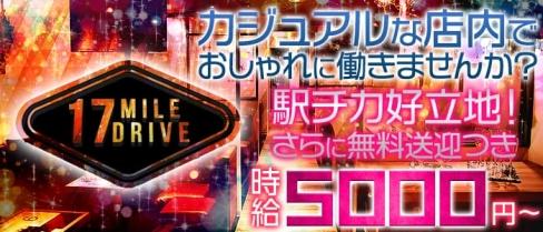17miledrive-セブンティーンマイルドライブ奈良-(奈良キャバクラ)の求人・バイト・体験入店情報
