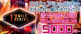 17miledrive-セブンティーンマイルドライブ奈良-【公式】 奈良キャバクラ 即日体入募集バナー