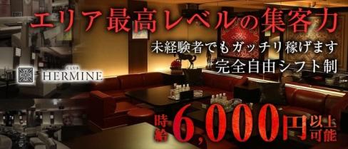 HERMINE-エルミネ奈良-(新大宮キャバクラ)の求人・バイト・体験入店情報