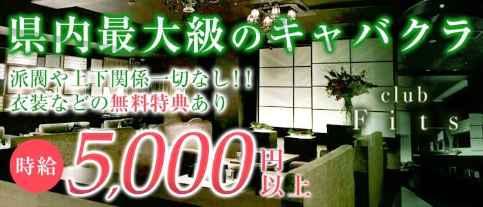 Fits-フィッツ大津-【公式】 瀬田キャバクラ バナー