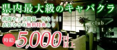 Fits-フィッツ大津-【公式】(瀬田キャバクラ)の求人・バイト・体験入店情報