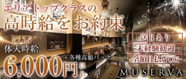 MUSERVA-ミュゼルヴァ広島-【公式】(流川キャバクラ)の求人・バイト・体験入店情報