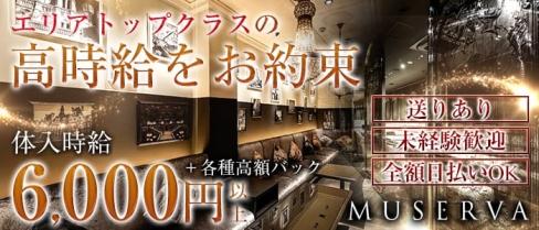 MUSERVA-ミュゼルヴァ広島-(流川キャバクラ)の求人・バイト・体験入店情報