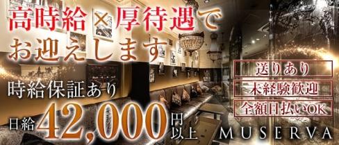 MUSERVA-ミュゼルヴァ広島-【公式】(流川キャバクラ)の求人・体験入店情報