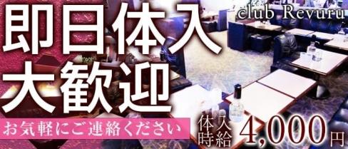 club Revuru(レヴール)【公式求人情報】(関内キャバクラ)の求人・バイト・体験入店情報