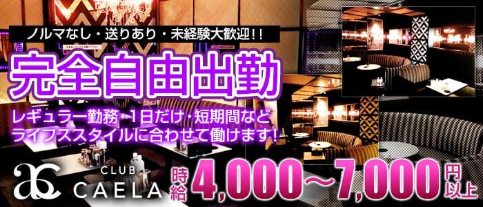 CAELA-カエラ金沢- 片町キャバクラ バナー