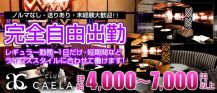 CAELA-カエラ金沢-【公式】 バナー