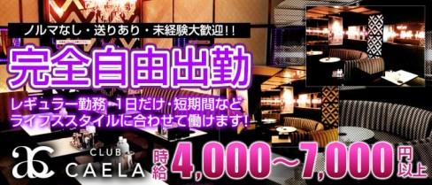CAELA-カエラ金沢-【公式】(片町キャバクラ)の求人・体験入店情報