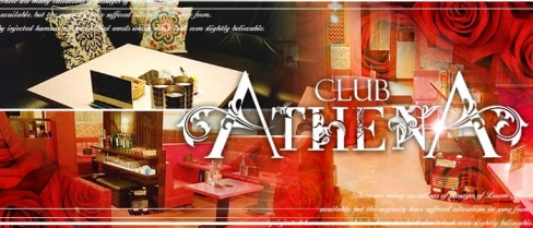 CLUB ATHENA(アテナ)【公式求人情報】(高崎キャバクラ)の求人・バイト・体験入店情報