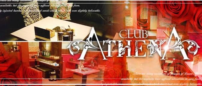 CLUB ATHENA(アテナ)【公式求人情報】