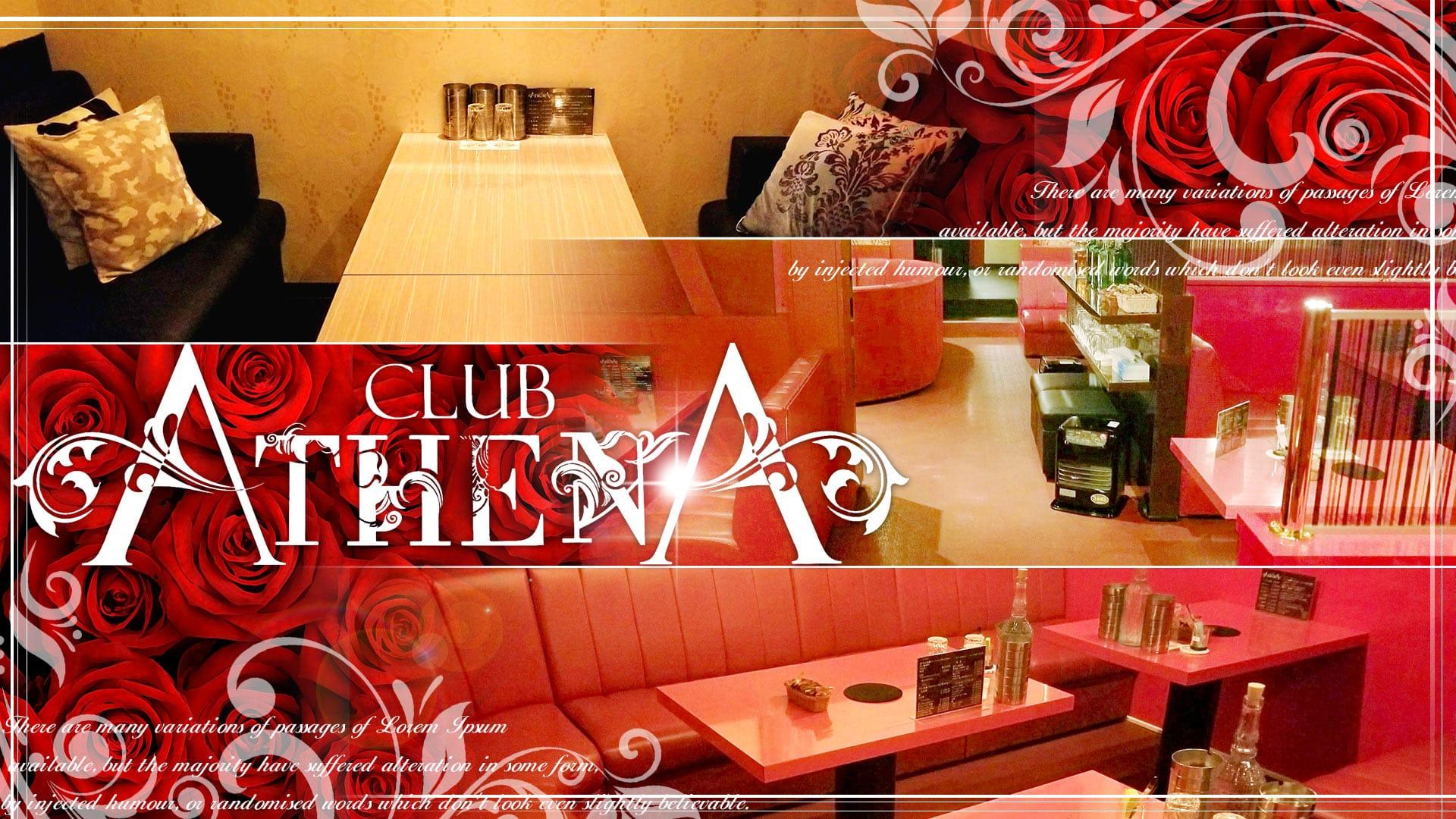 CLUB ATHENA(アテナ) 高崎キャバクラ TOP画像