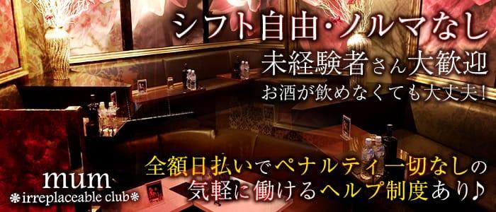 irreplaceable club mum(イレプレイセブル クラブ マム) 菊川キャバクラ バナー