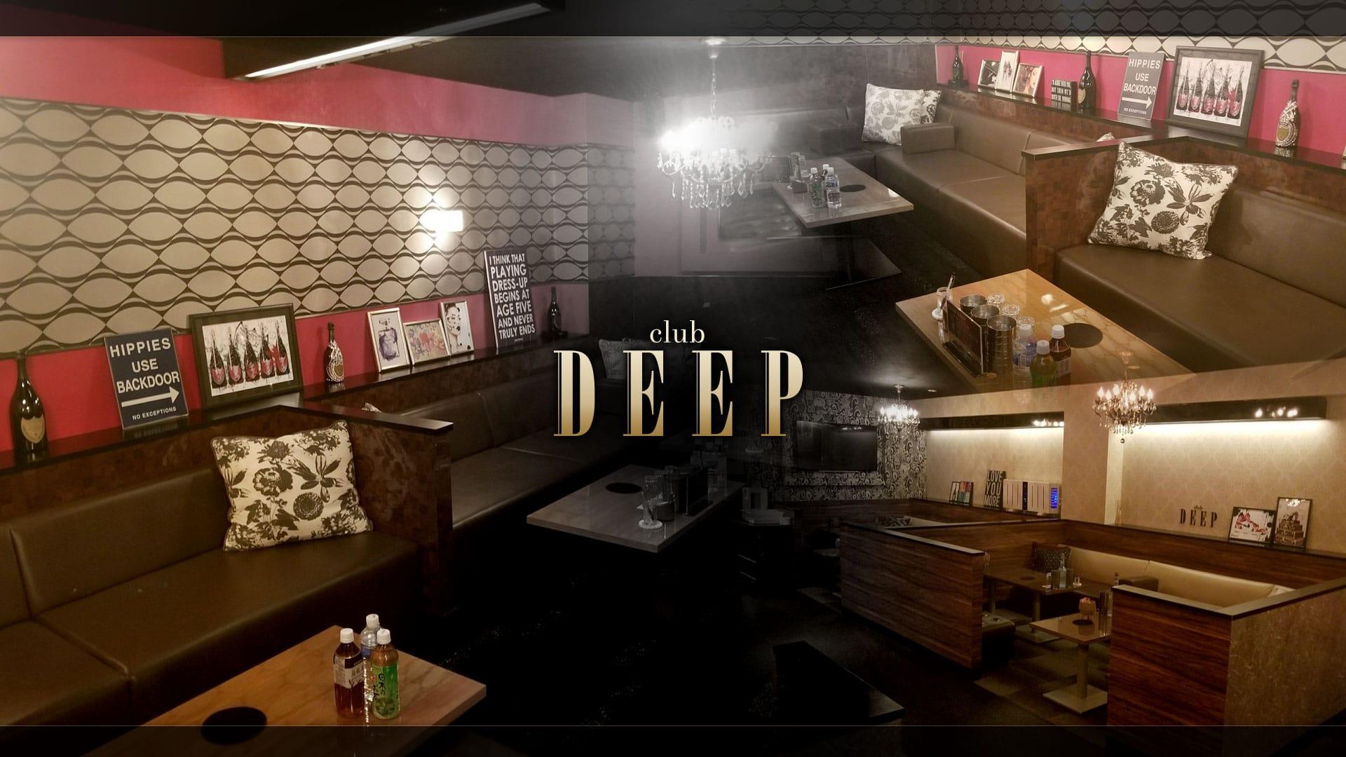 club DEEP(ディープ) TOP画像