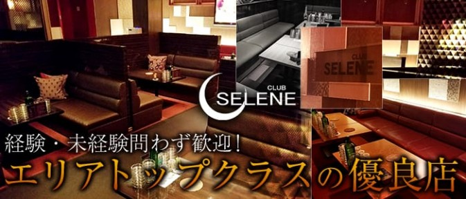 CLUB SELENE(セレネ)【公式求人情報】