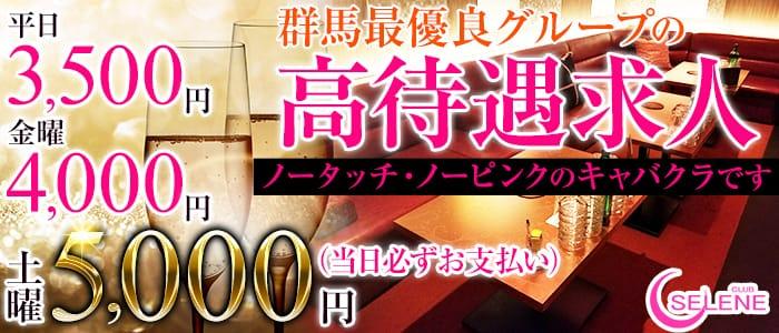 CLUB SELENE(セレネ)【公式求人・体入情報】 前橋キャバクラ バナー