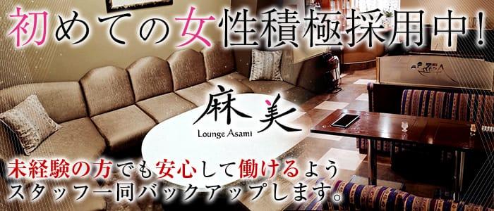 Lounge麻美 バナー