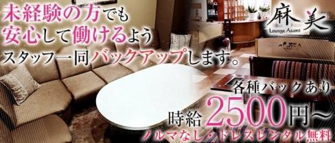 Lounge麻美【公式求人情報】(甲府ラウンジ)の求人・バイト・体験入店情報