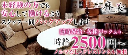 Lounge麻美【公式求人情報】(中央ラウンジ)の求人・バイト・体験入店情報