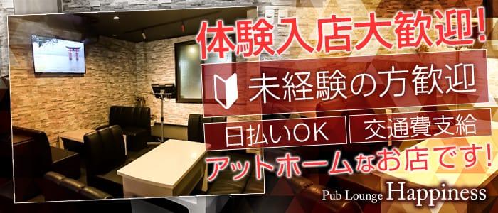 Pub Lounge Happiness(ハピネス) バナー