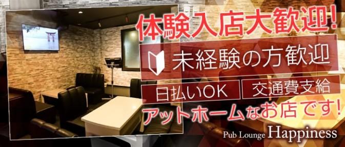 Pub Lounge Happiness(ハピネス)【公式求人情報】