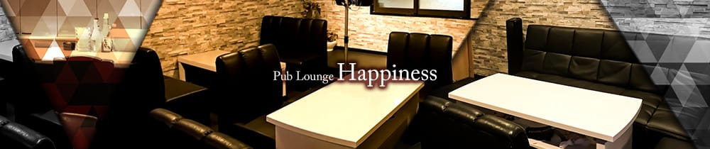 Pub Lounge Happiness(ハピネス) TOP画像