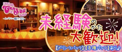 Can you(キャンユー)【公式求人情報】(三宮ガールズバー)の求人・バイト・体験入店情報