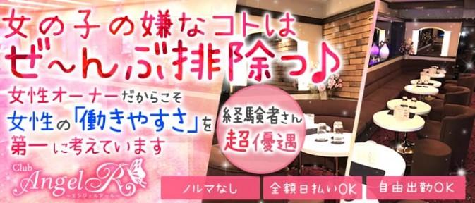 ラウンジ AngelR(エンジェルアール)【公式求人情報】