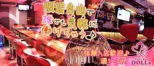 Girl's Bar DOLLs(ドールズ)【公式求人情報】 バナー