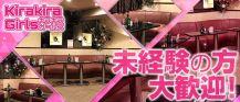 KiraKiraGirls(キラキラガールズ)【公式求人情報】 バナー