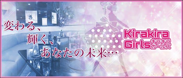 KiraKiraGirls(キラキラガールズ) 立川キャバクラ バナー