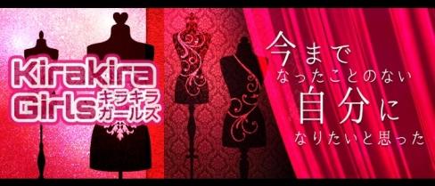 KiraKiraGirls(キラキラガールズ)【公式求人情報】(立川キャバクラ)の求人・バイト・体験入店情報