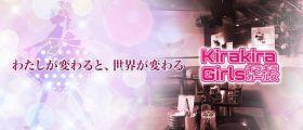 KiraKiraGirls(キラキラガールズ) 立川キャバクラ 即日体入募集バナー
