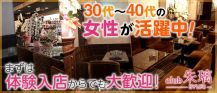 美魔女club 朱璃(シュリ)【公式求人情報】 バナー