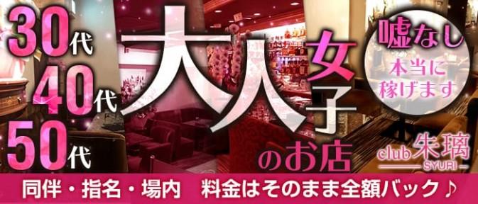 美魔女club 朱璃(シュリ)【公式求人情報】