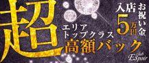 Espoir(エスポワール)【公式求人情報】 バナー